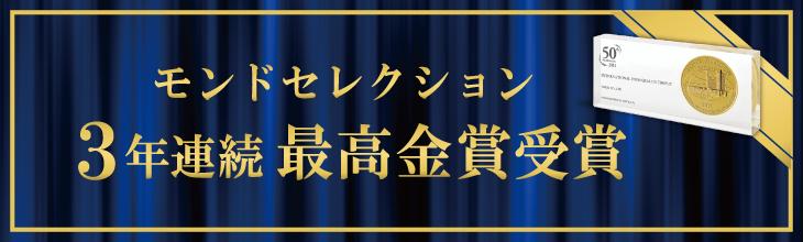 モントセレクション 3年連続最高金賞受賞